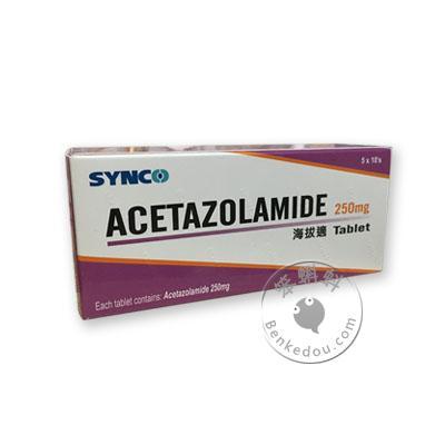 香港代购 香港新科制药海拔适/乙酰唑胺250毫克50片 (Synco Acetazolamide tablet 250mg HK-16895)