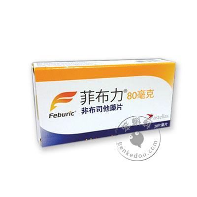 香港代购 菲布力 降尿酸治痛风药 ( Feburic 80mg 28 tablets 福避痛/非布司他片/Febuxostat)