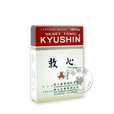 香港代购 日本人字牌救心丸100粒装 (Japan HEART TONIC Kyushin HKP-01123)